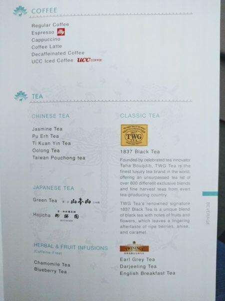 EVA Air TPE-JFK business class - coffee and tea menu